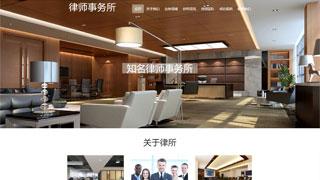 简洁大气的响应式律师事务所网站设计模板,兼容移动端