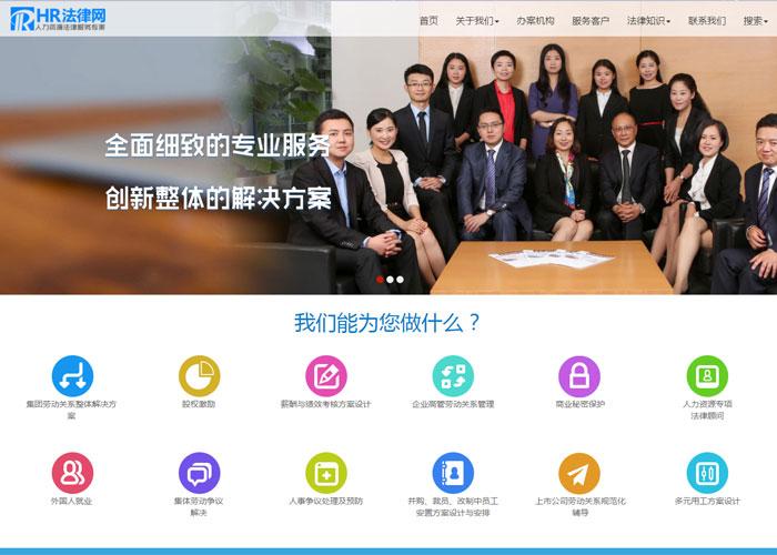 HR法律网