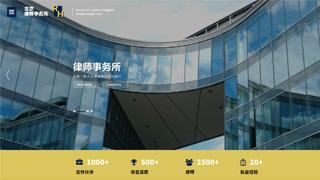 律师网站模板、律师事务所网站模板【响应式,蓝色简洁大气风格】